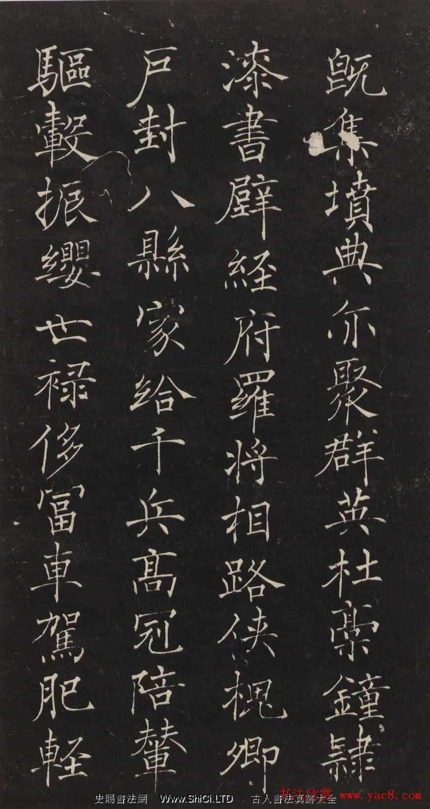 蓮池書院法帖第一冊《褚遂良千字文》