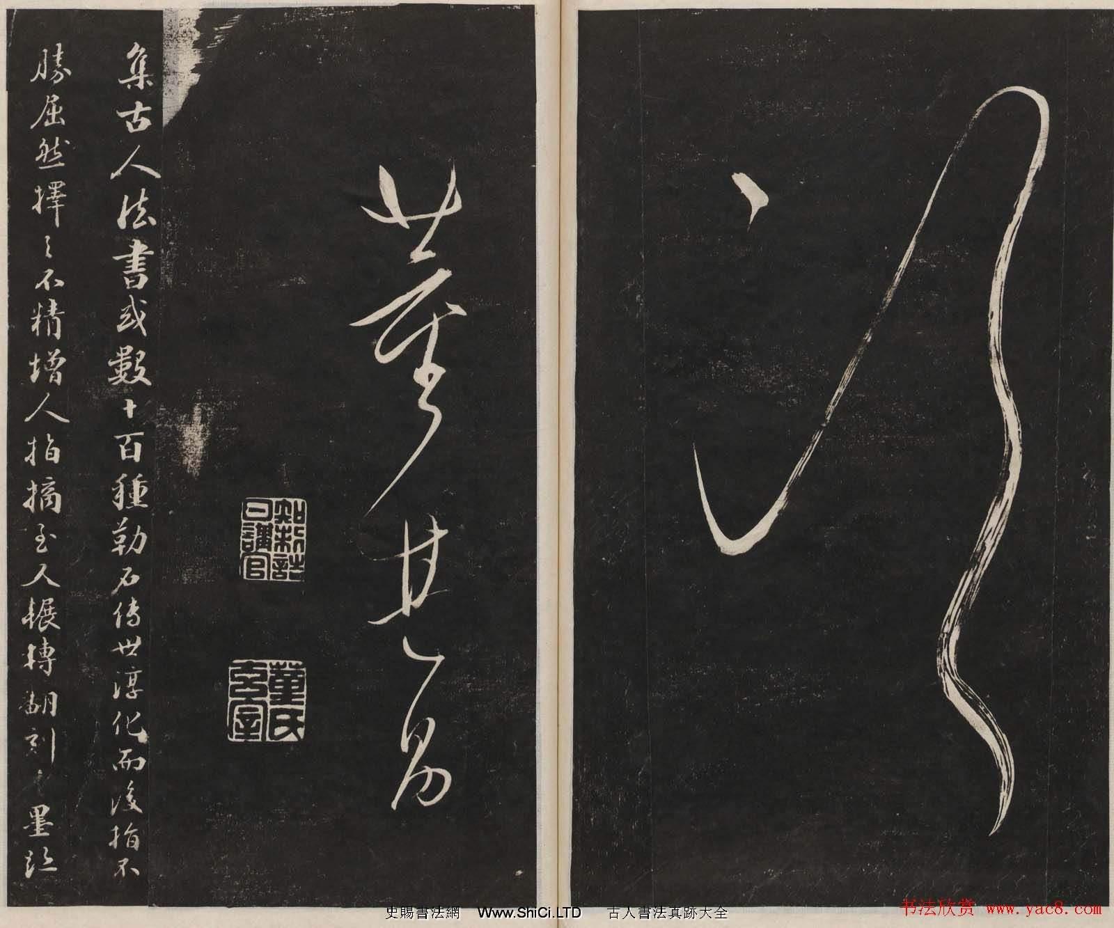 那彥成集蓮池書院法帖第五冊