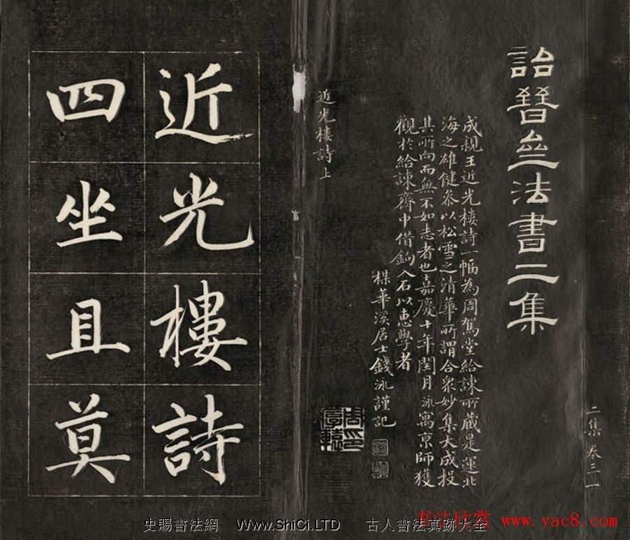 成親王楷書真跡欣賞詒晉齋法書《近光樓詩》(共35張圖片)