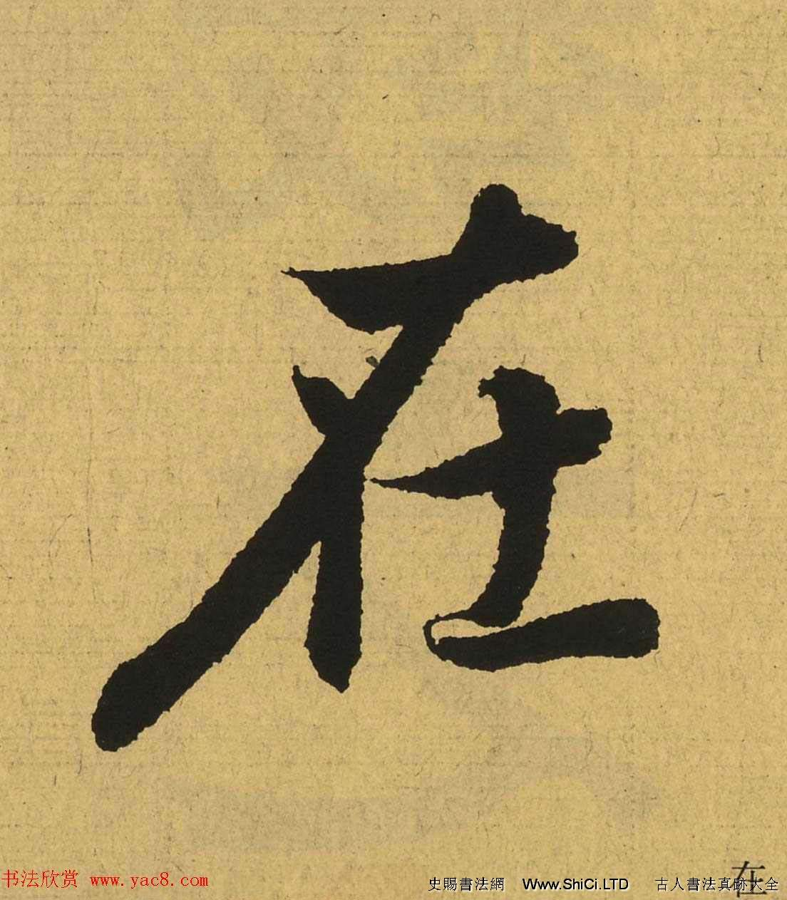 王羲之蘭亭集序全文單字高清放大字帖