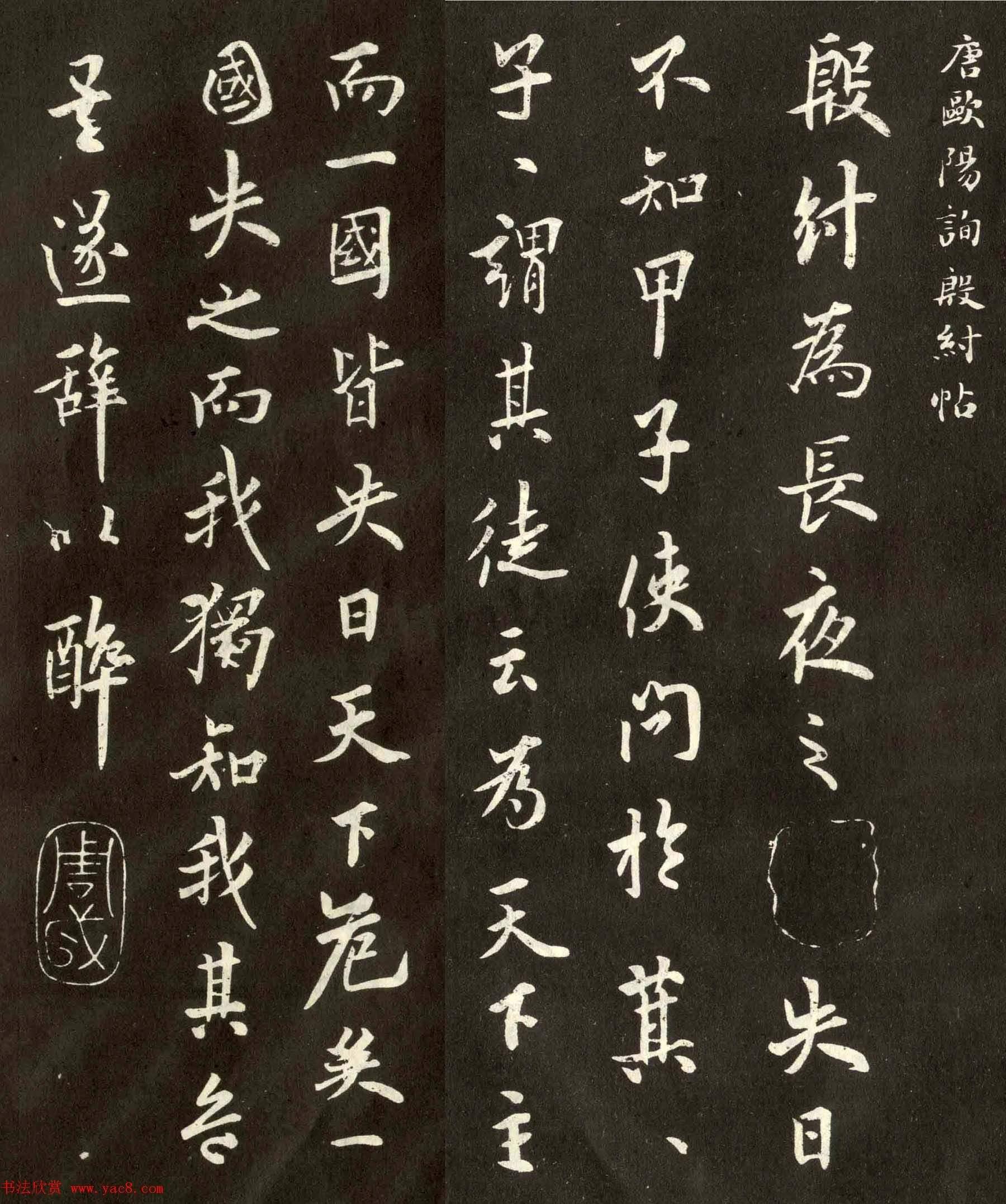 唐代歐陽詢行書真跡欣賞《殷紂帖》(共2張圖片)