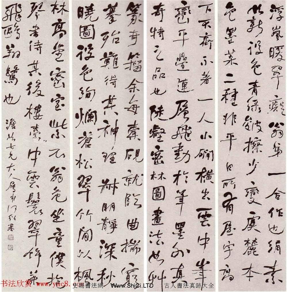 晚清書畫家何紹基書法四條屏專輯