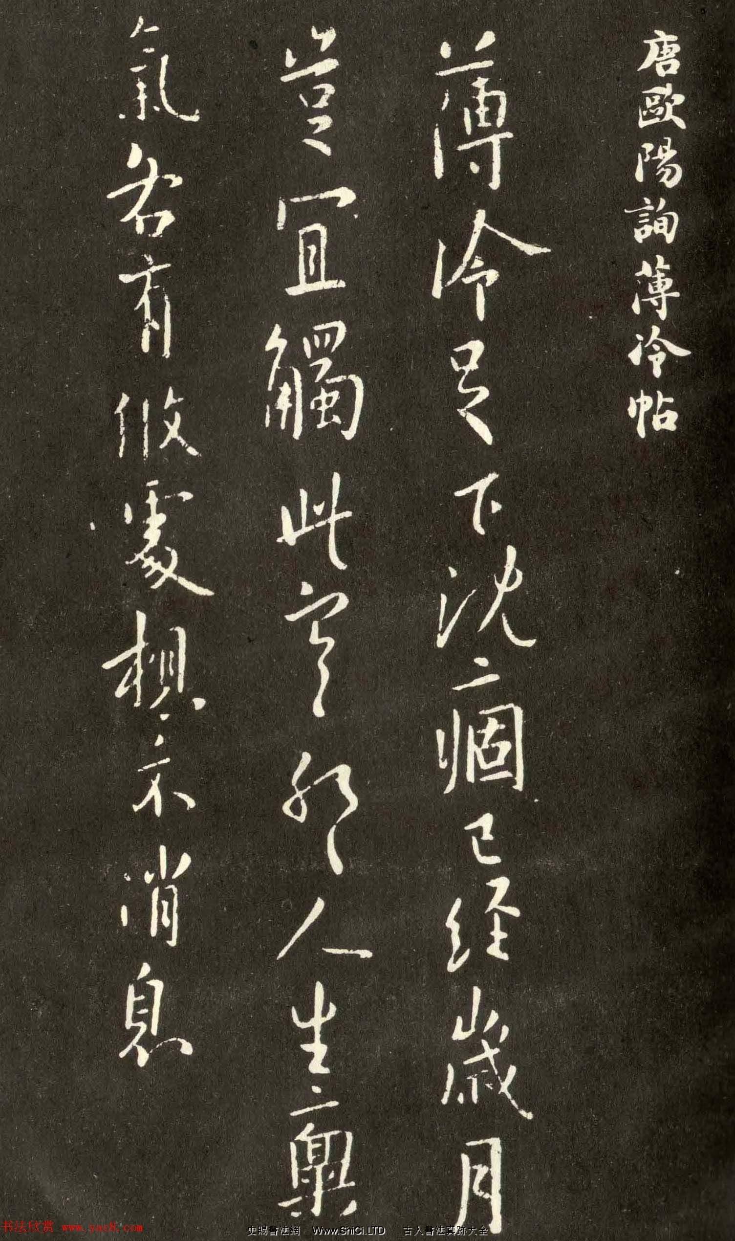 唐朝歐陽詢行書作品真跡欣賞《薄冷帖》(共2張圖片)