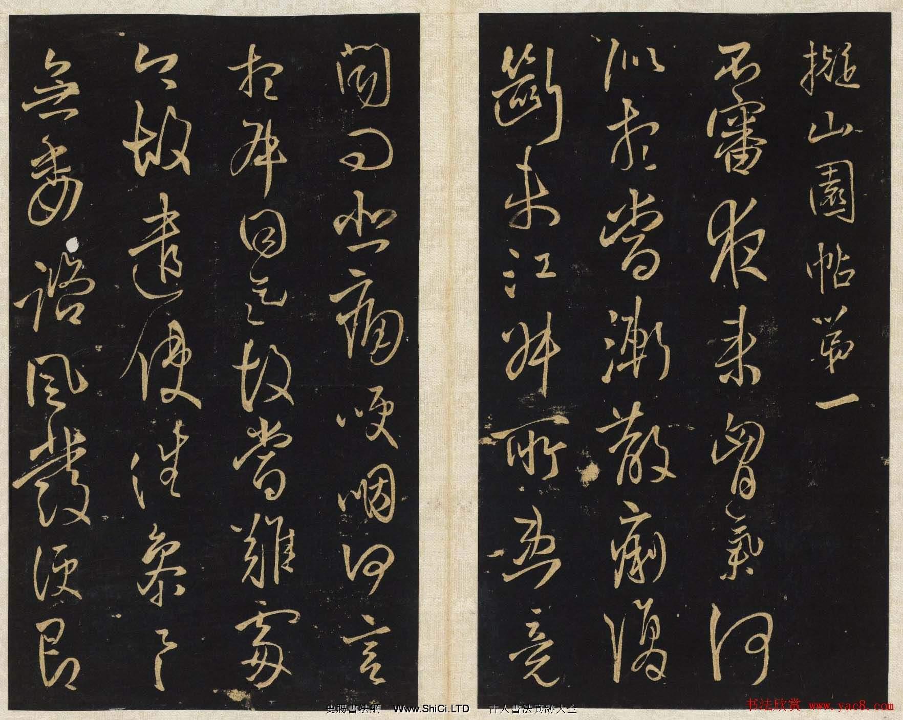 王鐸法帖真跡欣賞《擬山園帖》第一、二卷大圖(共46張圖片)