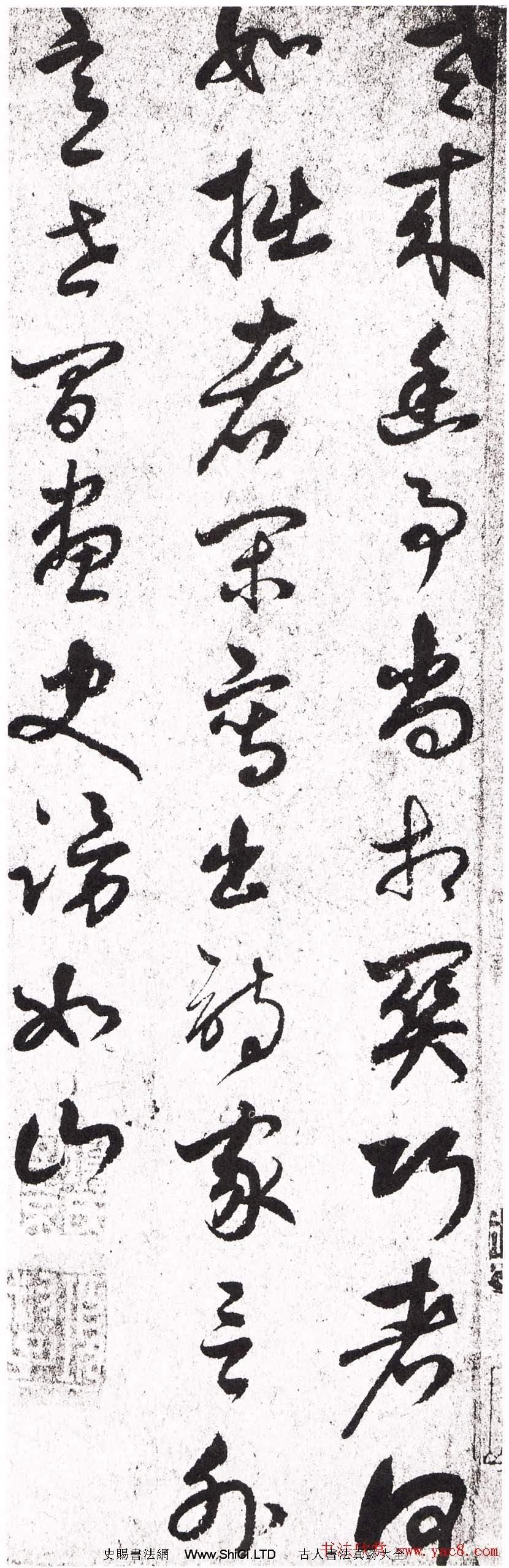 鮮於樞草書作品真跡欣賞《老來幽事詩札》(共2張圖片)