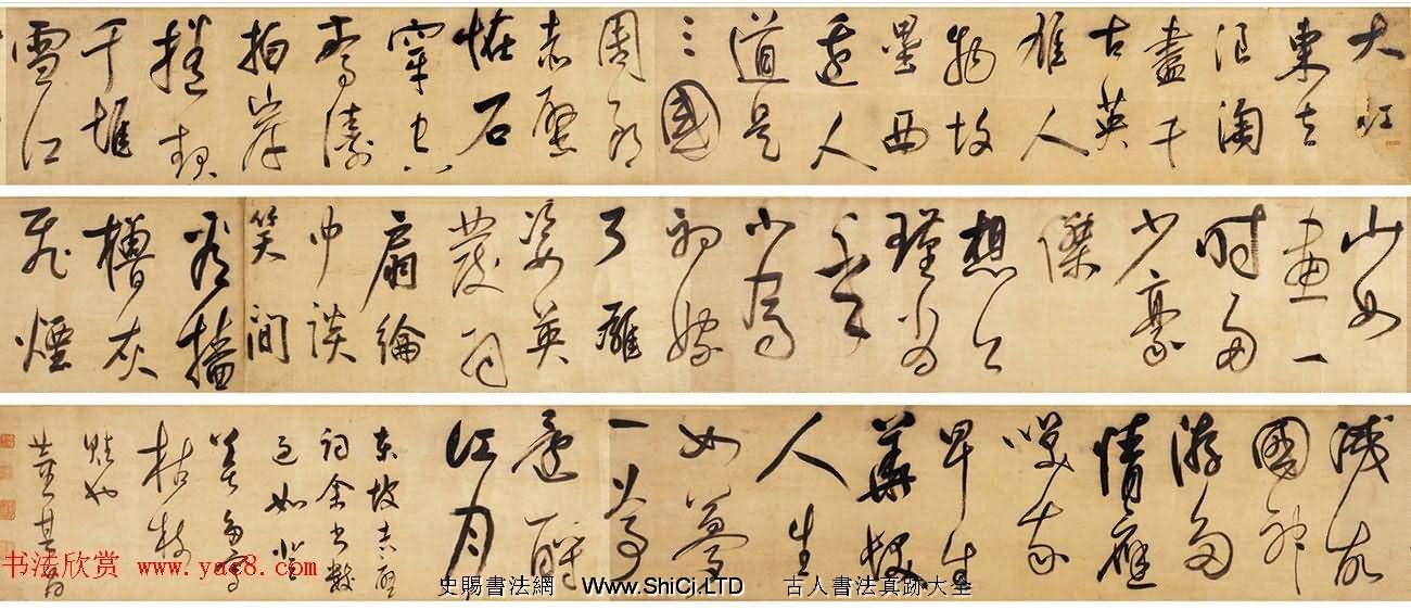 董其昌行草書法長卷字帖《念奴嬌·赤壁懷古》(共8張圖片)
