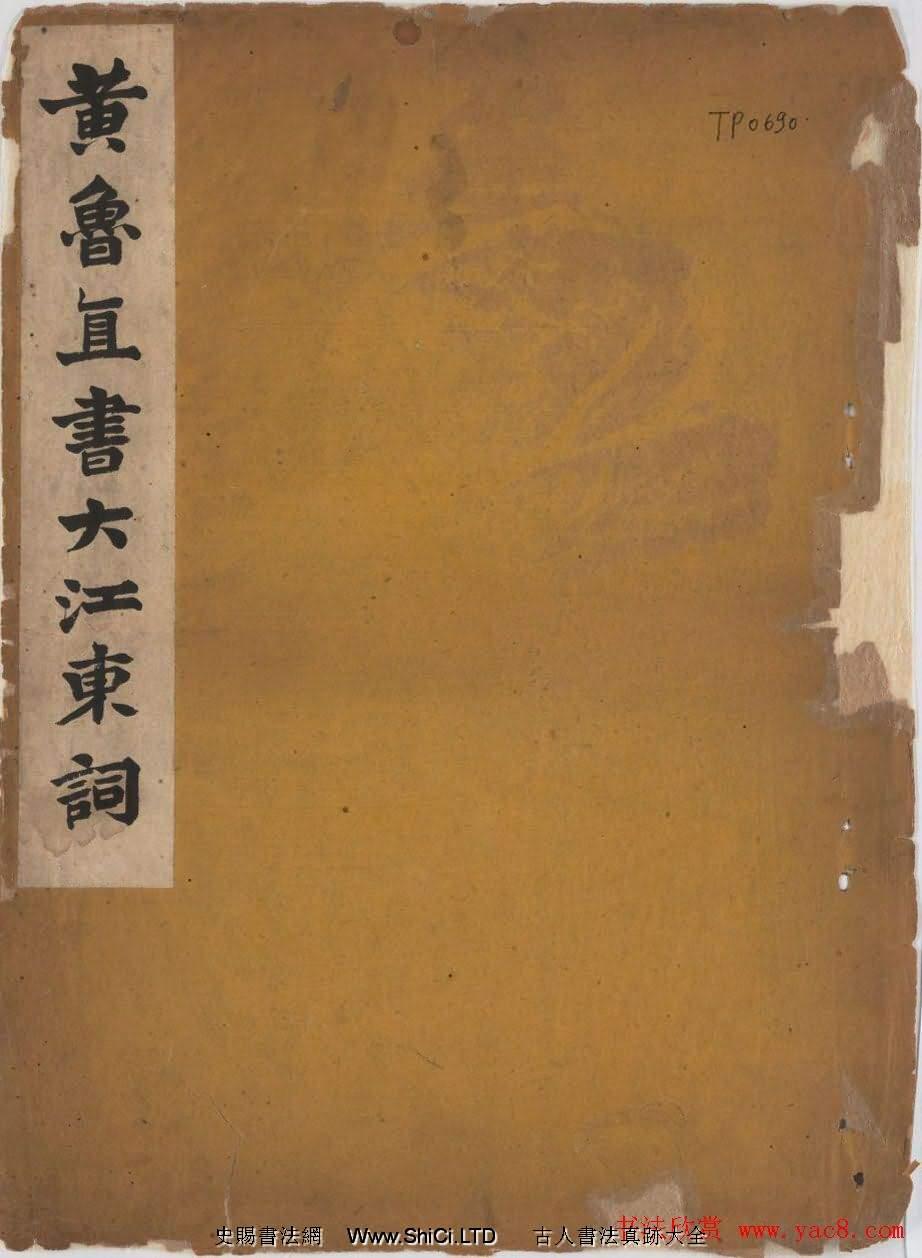 黃庭堅行草書法真跡欣賞《黃魯直書大江東詞》(共18張圖片)