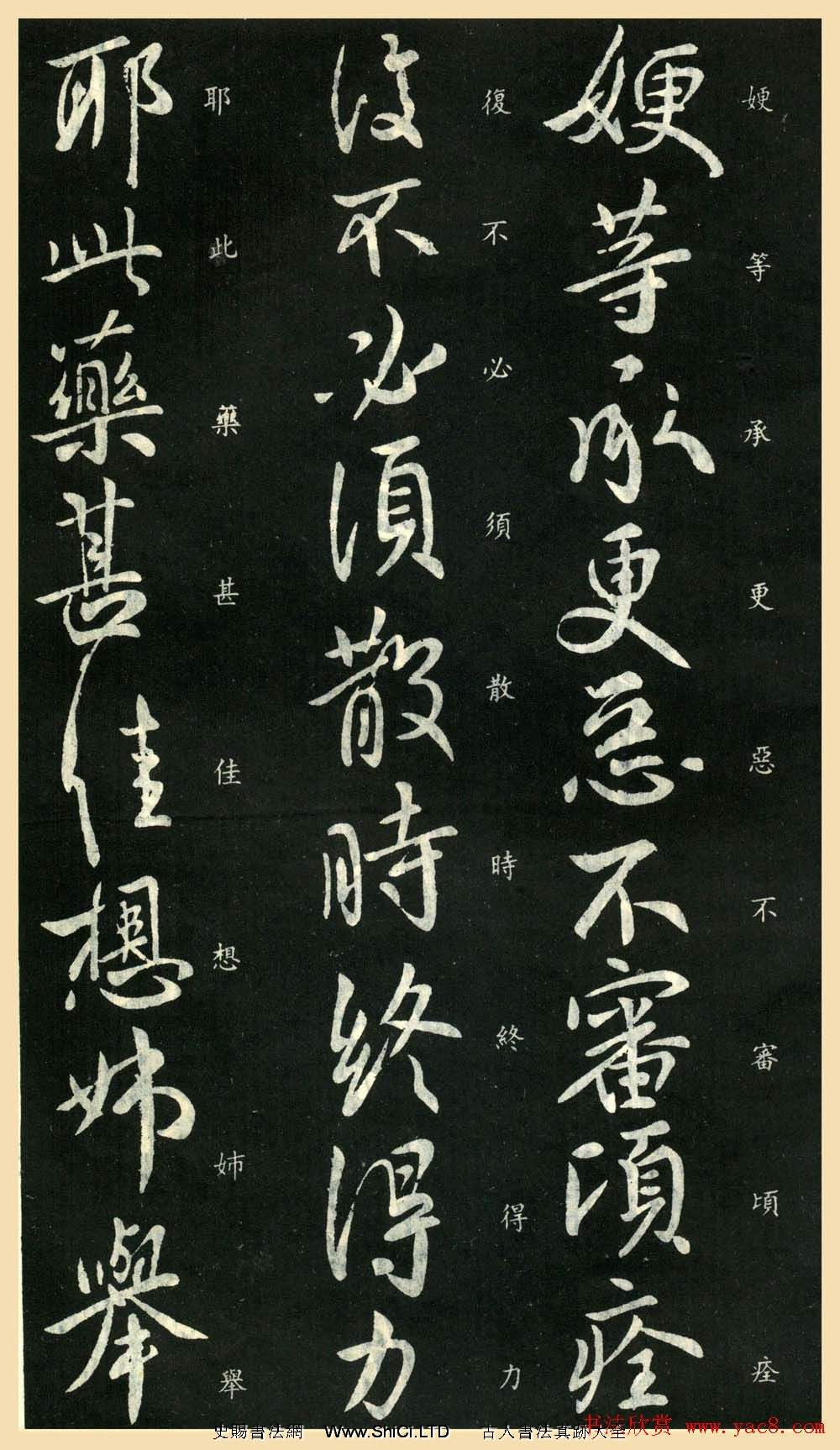 東晉大書家王獻之行書真跡欣賞《更等帖》(共4張圖片)