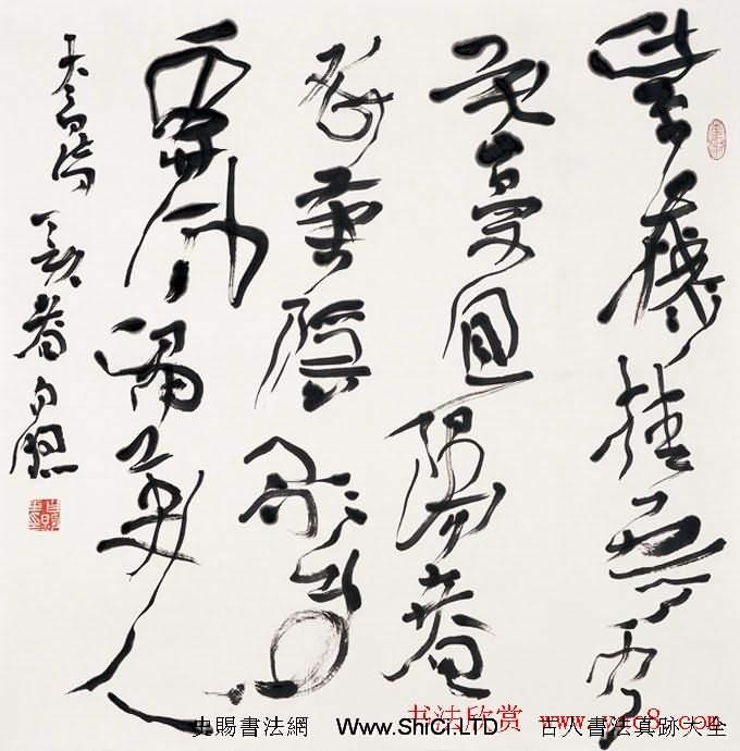 紀念中國滄浪書社成立20週年書法藝術展(共18張圖片)