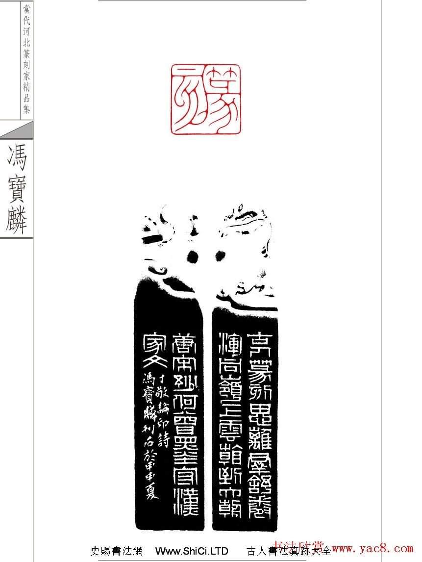 當代河北篆刻家精品集馮寶麟治印(共24張圖片)
