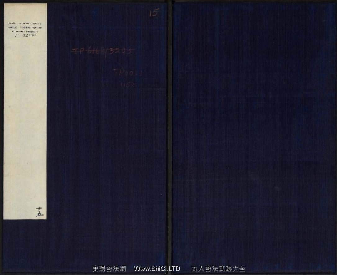 御刻三希堂石渠寶笈法帖第十五冊米芾法帖(共36張圖片)