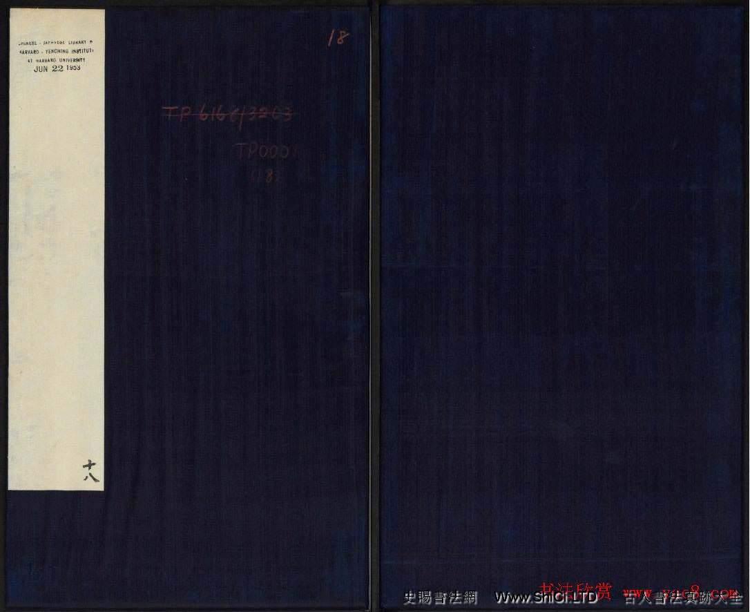 御刻三希堂石渠寶笈法帖第十八冊趙孟頫法帖(共34張圖片)