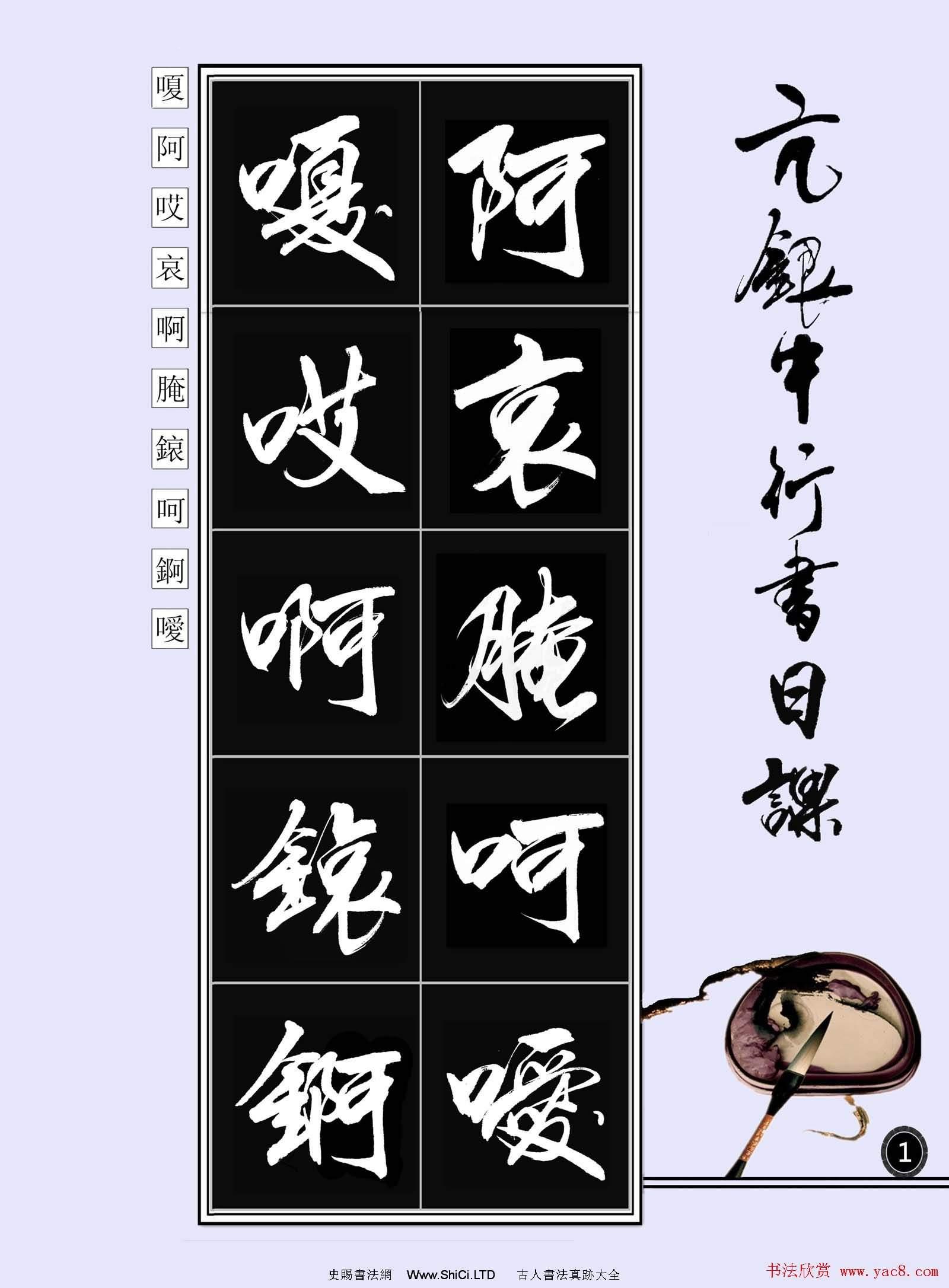 亢銀中書法字帖行書日課100幅大圖(共100張圖片)