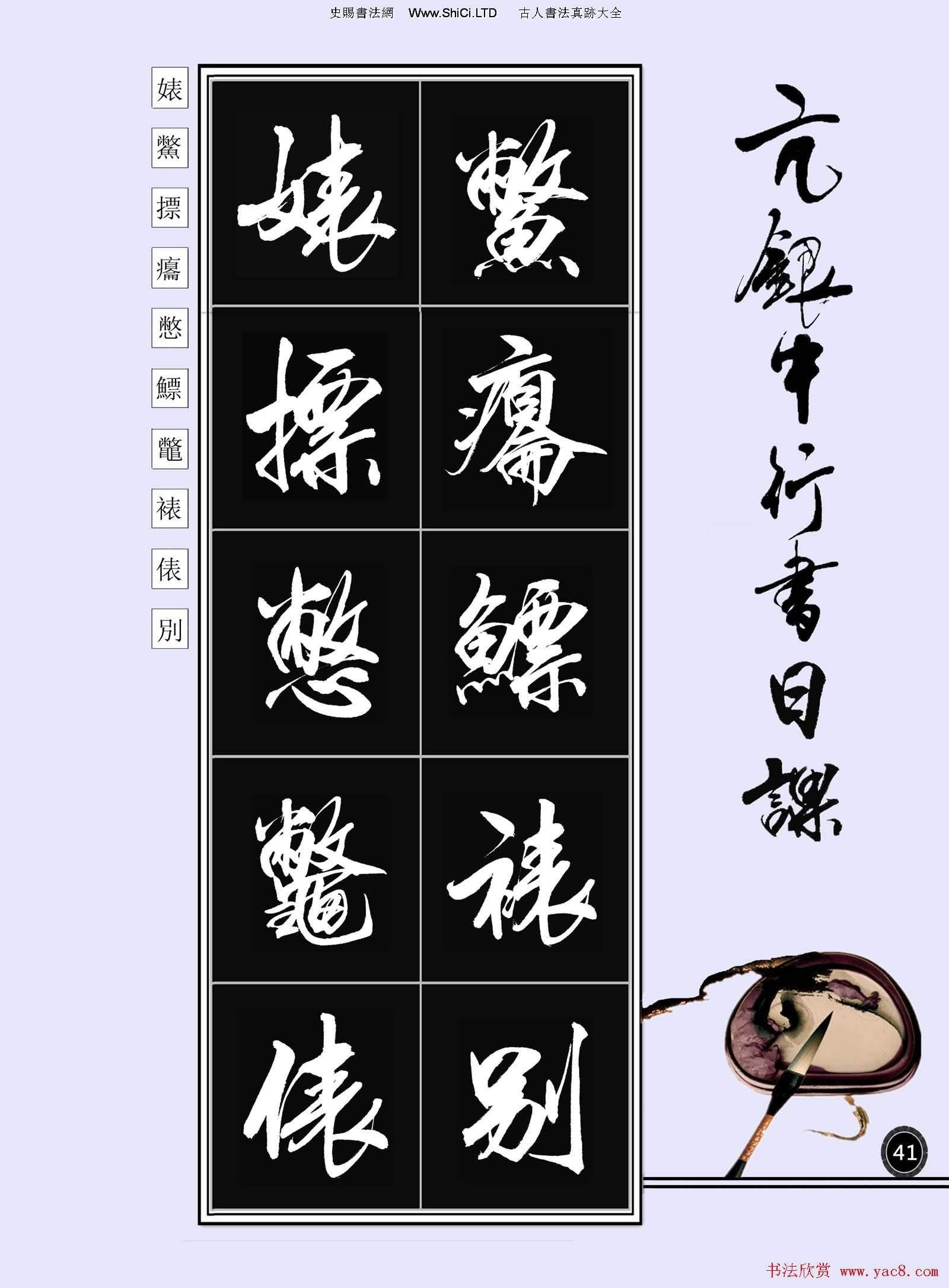 亢銀中書法字帖行書日課100幅大圖