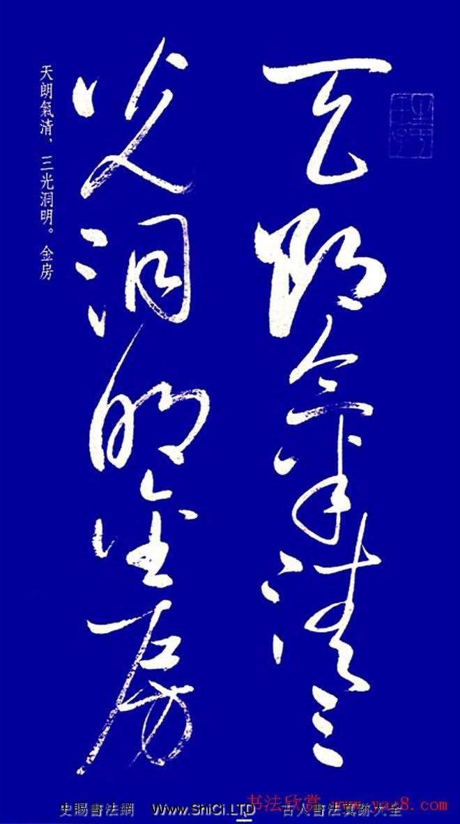啟功草書字帖真跡欣賞《黃庭內景經》(共40張圖片)