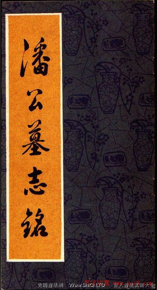 清趙之謙魏楷書法真跡欣賞《潘公墓誌銘》(共14張圖片)