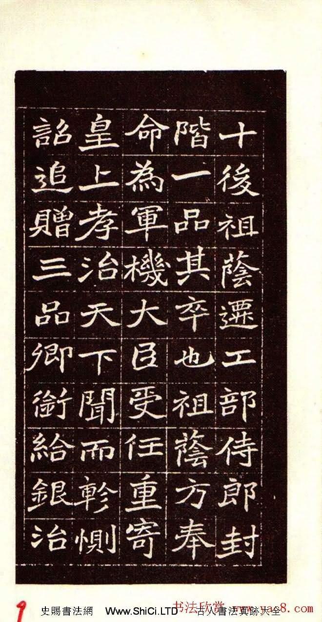清趙之謙魏楷書法欣賞《潘公墓誌銘》