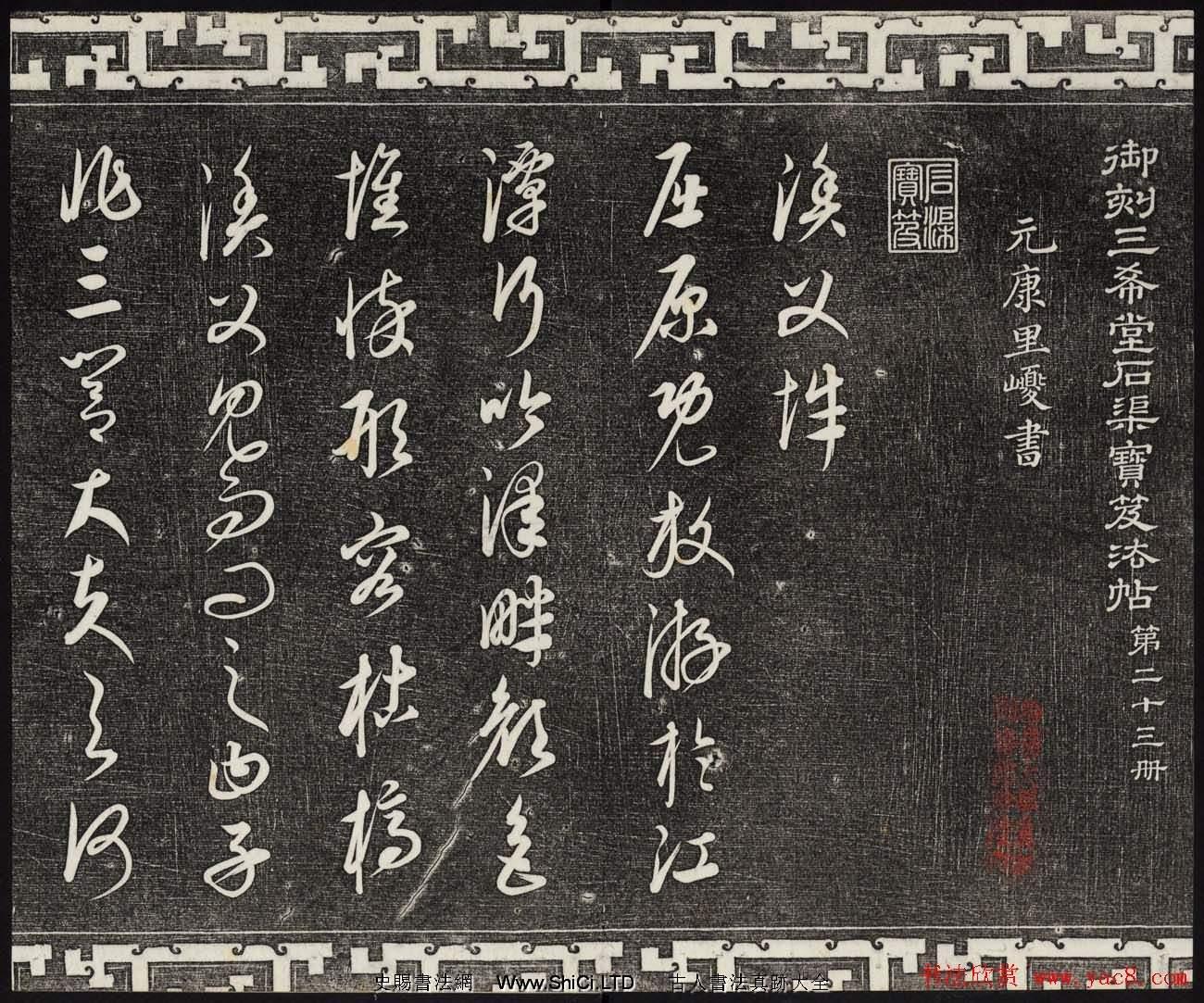 御刻三希堂石渠寶笈法帖第二十三冊元代書家名帖(共32張圖片)