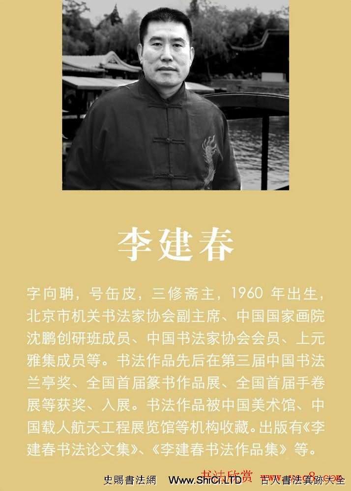 上元雅集·篆書十佳書法展作品真跡集(共59張圖片)