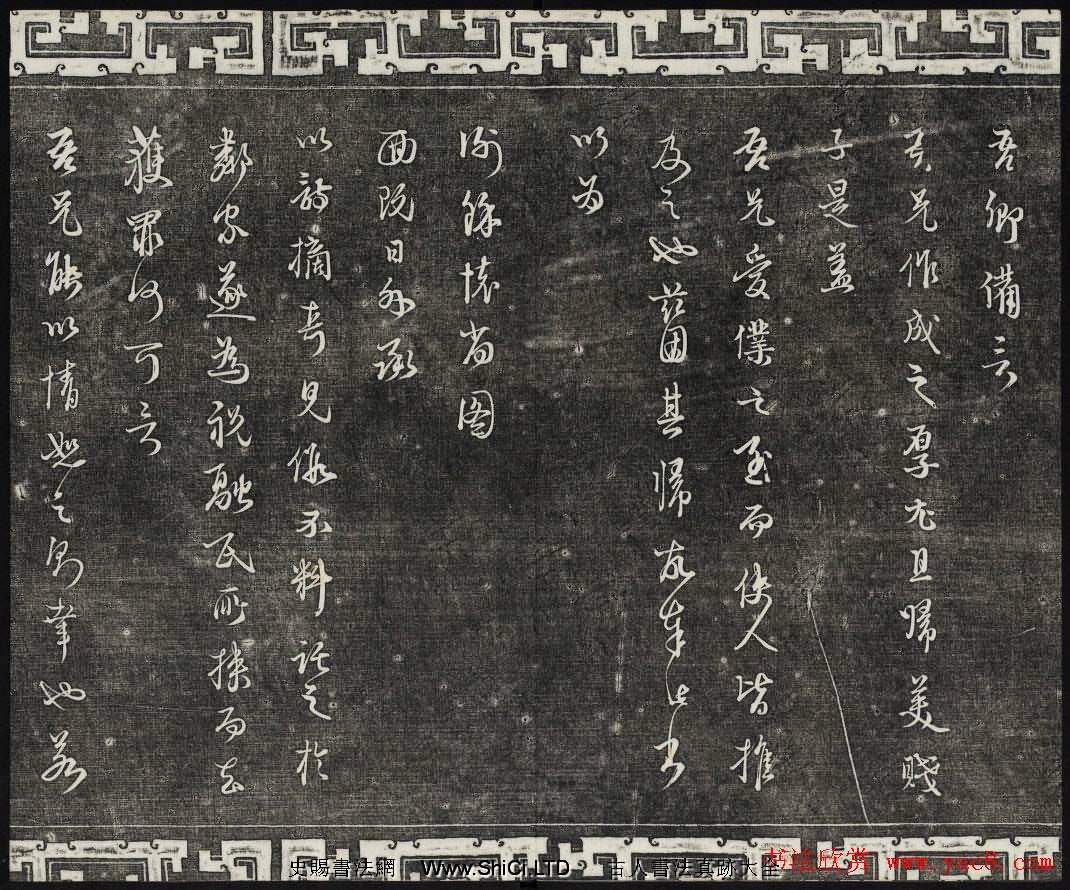 御刻三希堂石渠寶笈法帖第二十五冊元代書帖
