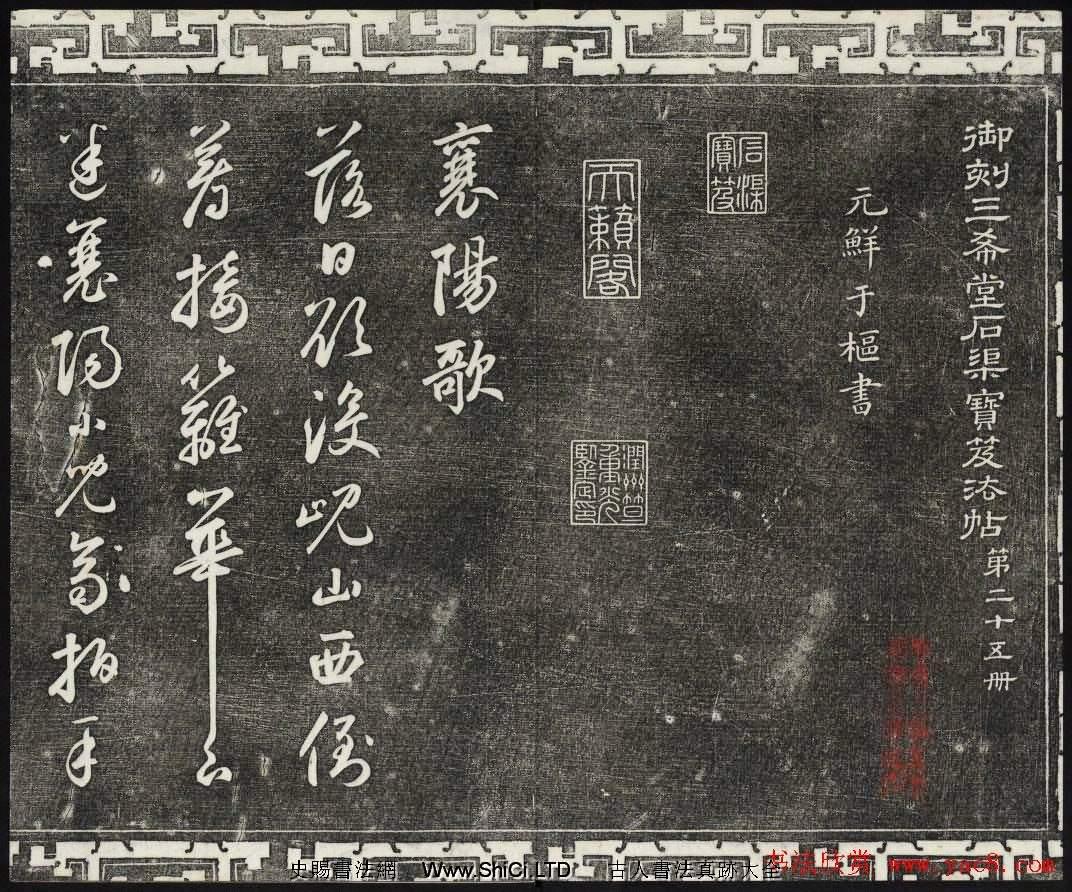 御刻三希堂石渠寶笈法帖第二十五冊元代書帖(共32張圖片)