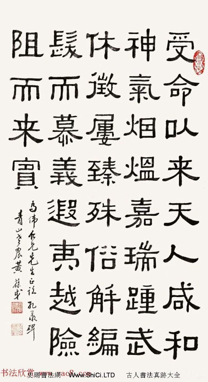 海上三老之一黃葆鉞隸書作品真跡欣賞(共21張圖片)