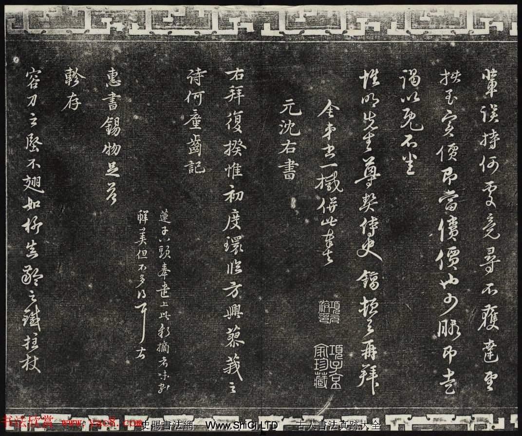 御刻三希堂石渠寶笈法帖第二十六冊民國拓本