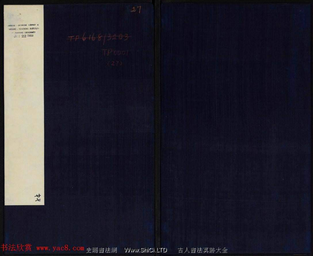 御刻三希堂石渠寶笈法帖第二十七冊明代書家(共42張圖片)