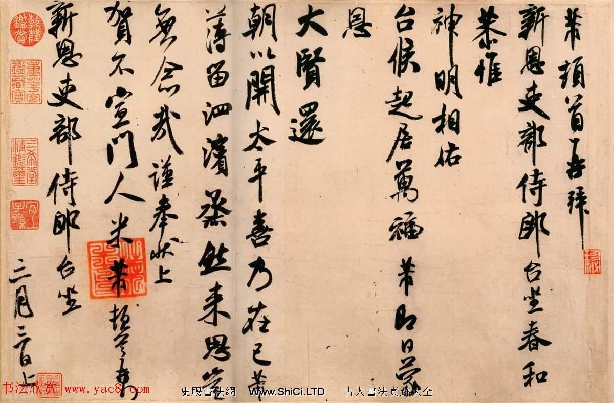 米芾晚期作品真跡行書尺牘《新恩帖》(共3張圖片)