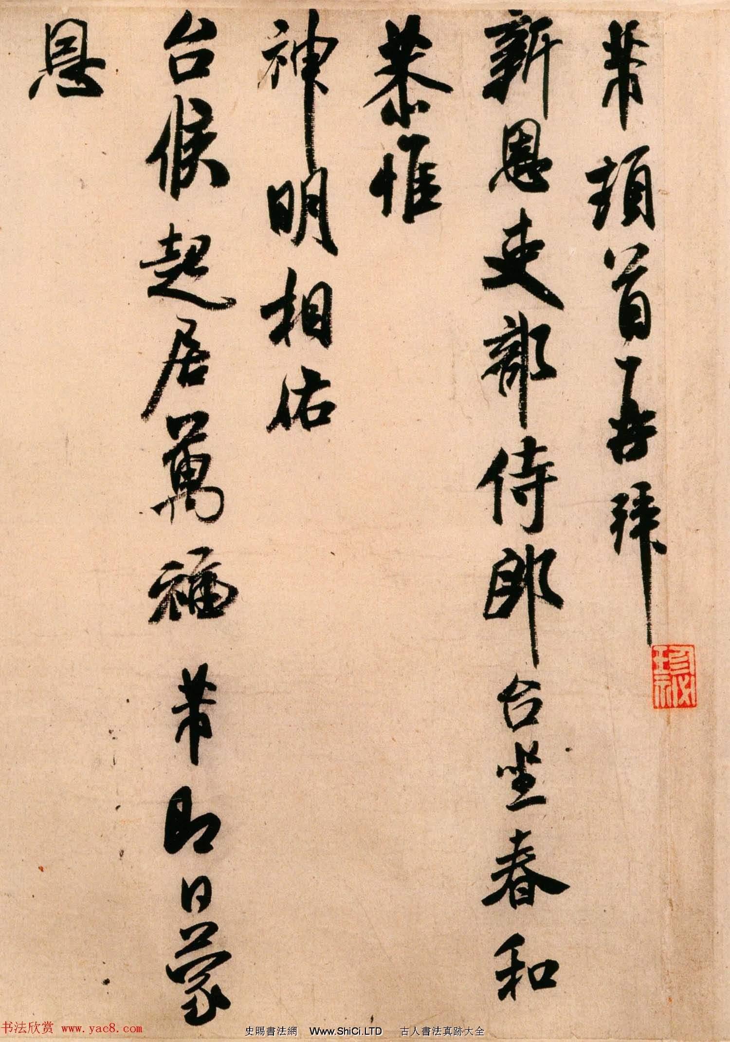 米芾晚期作品行書尺牘《新恩帖》