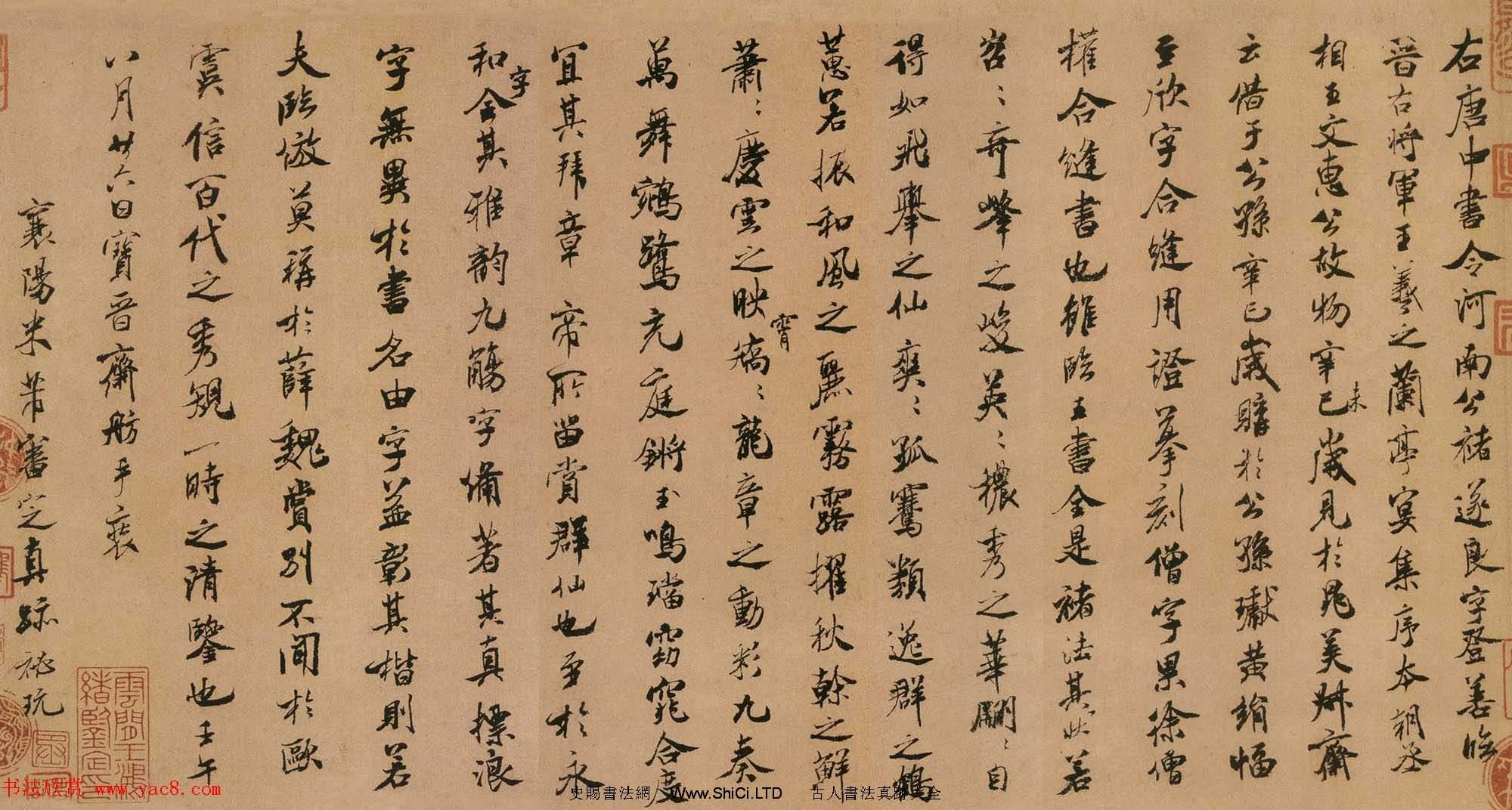 米芾書法題跋字帖《褚遂良摹蘭亭序跋贊》兩種(共2張圖片)