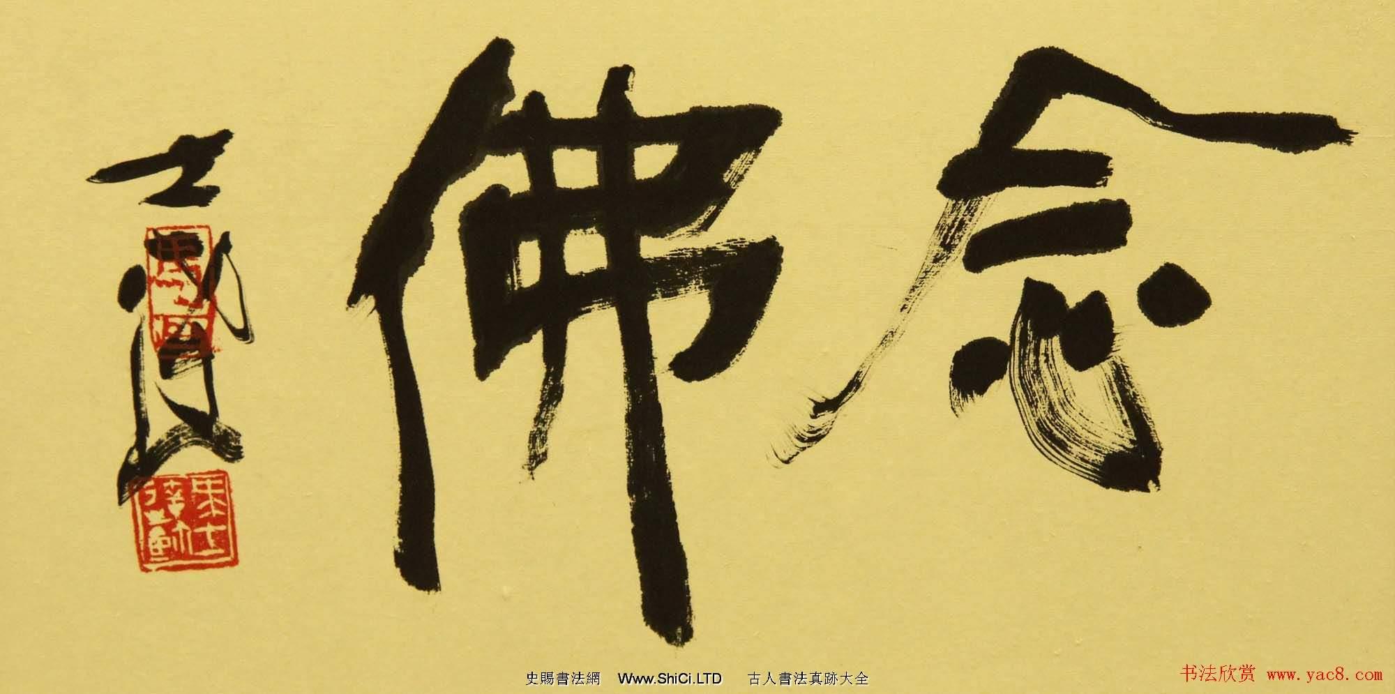 江蘇美術館馬士達書法篆刻展作品真跡欣賞(共21張圖片)