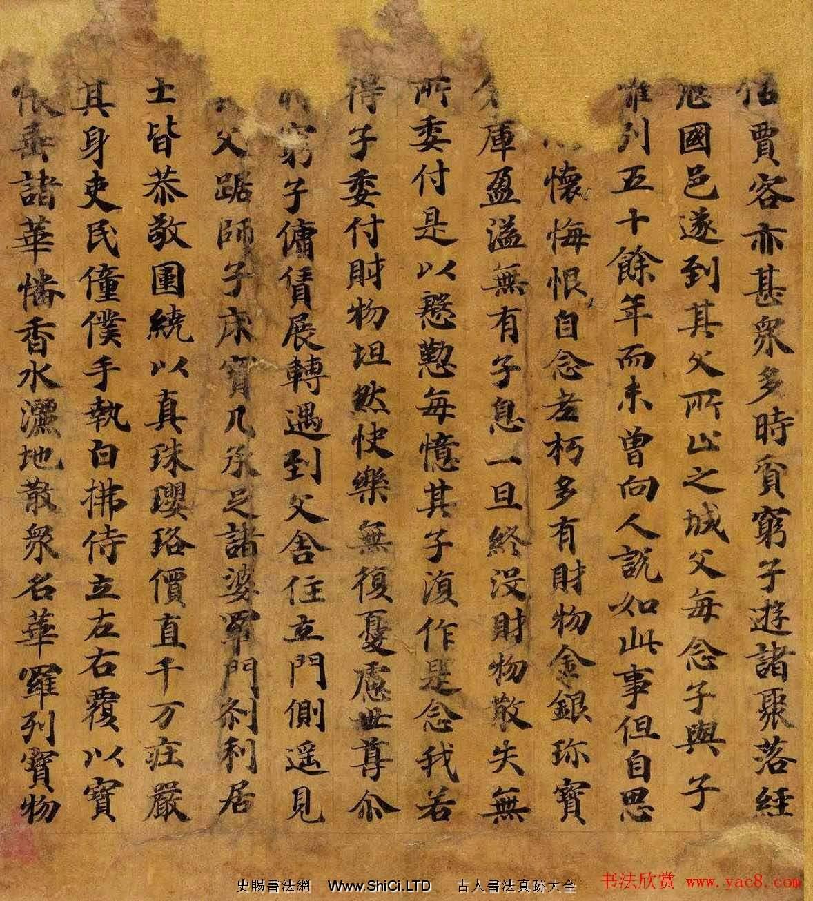 敦煌書法墨跡真跡欣賞《法華義疏》(共8張圖片)