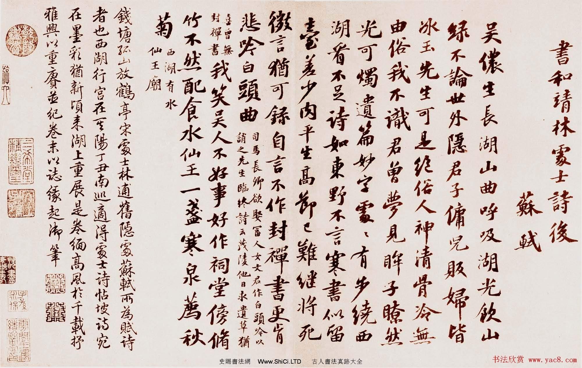 蘇軾書法墨跡真跡欣賞《書林逋詩後》(共3張圖片)