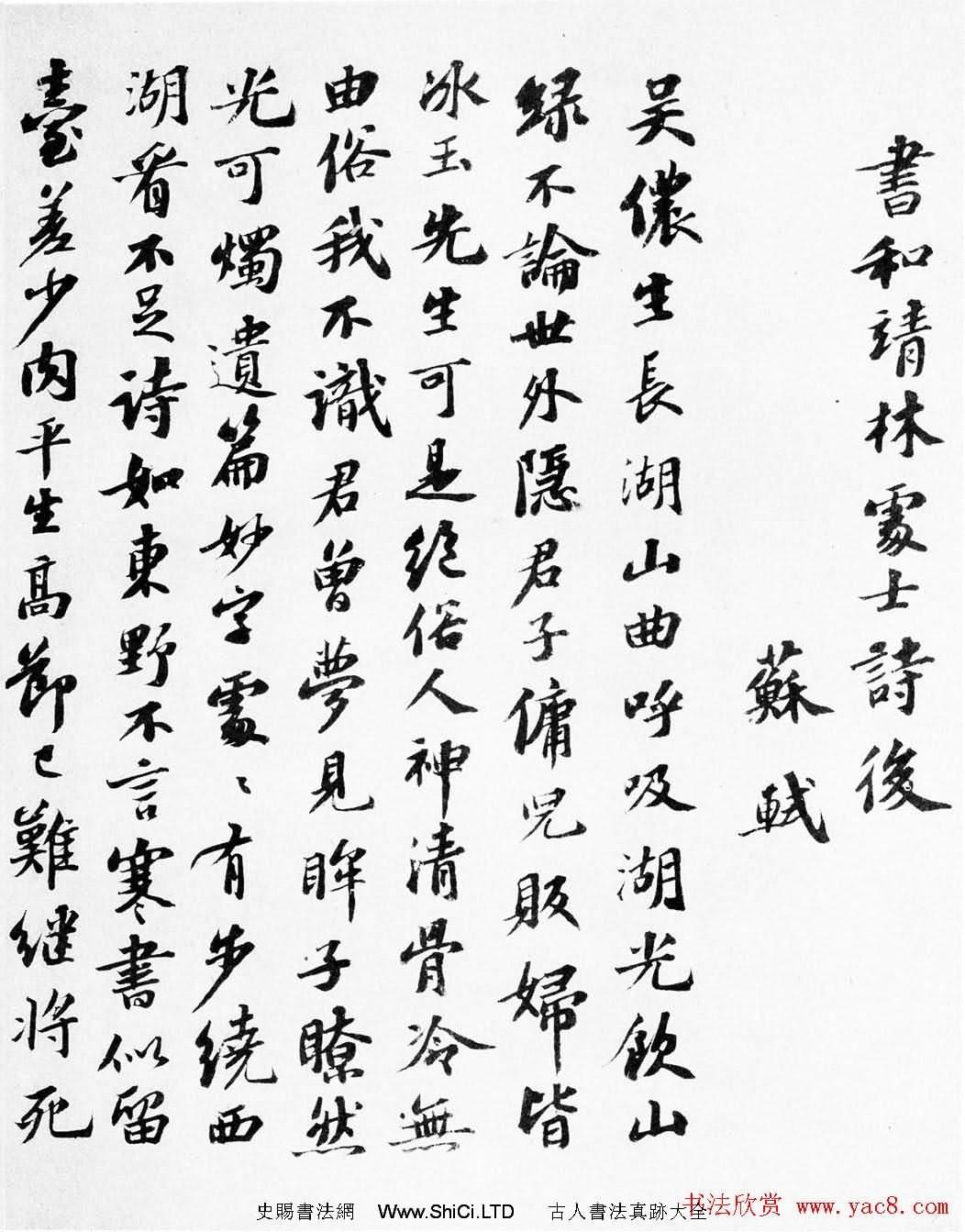 蘇軾書法墨跡欣賞《書林逋詩後》