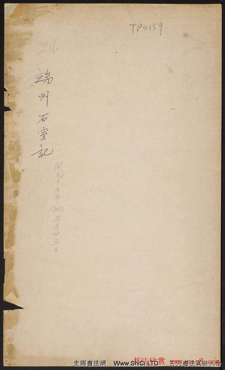 唐李邕撰並書《端州石室記》民國拓本(共17張圖片)