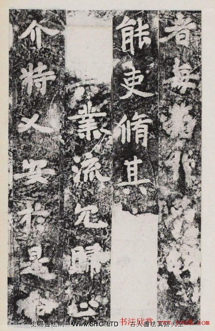 唐李邕撰並書《端州石室記》民國拓本