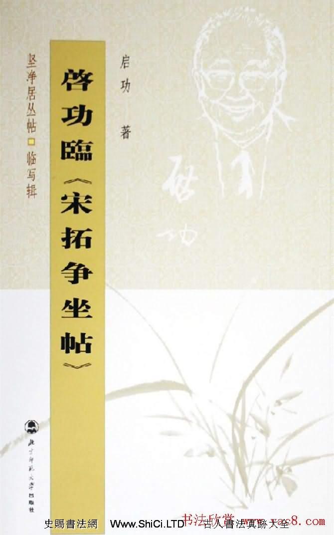 啟功行書字帖臨《宋拓爭座帖》86版(共29張圖片)