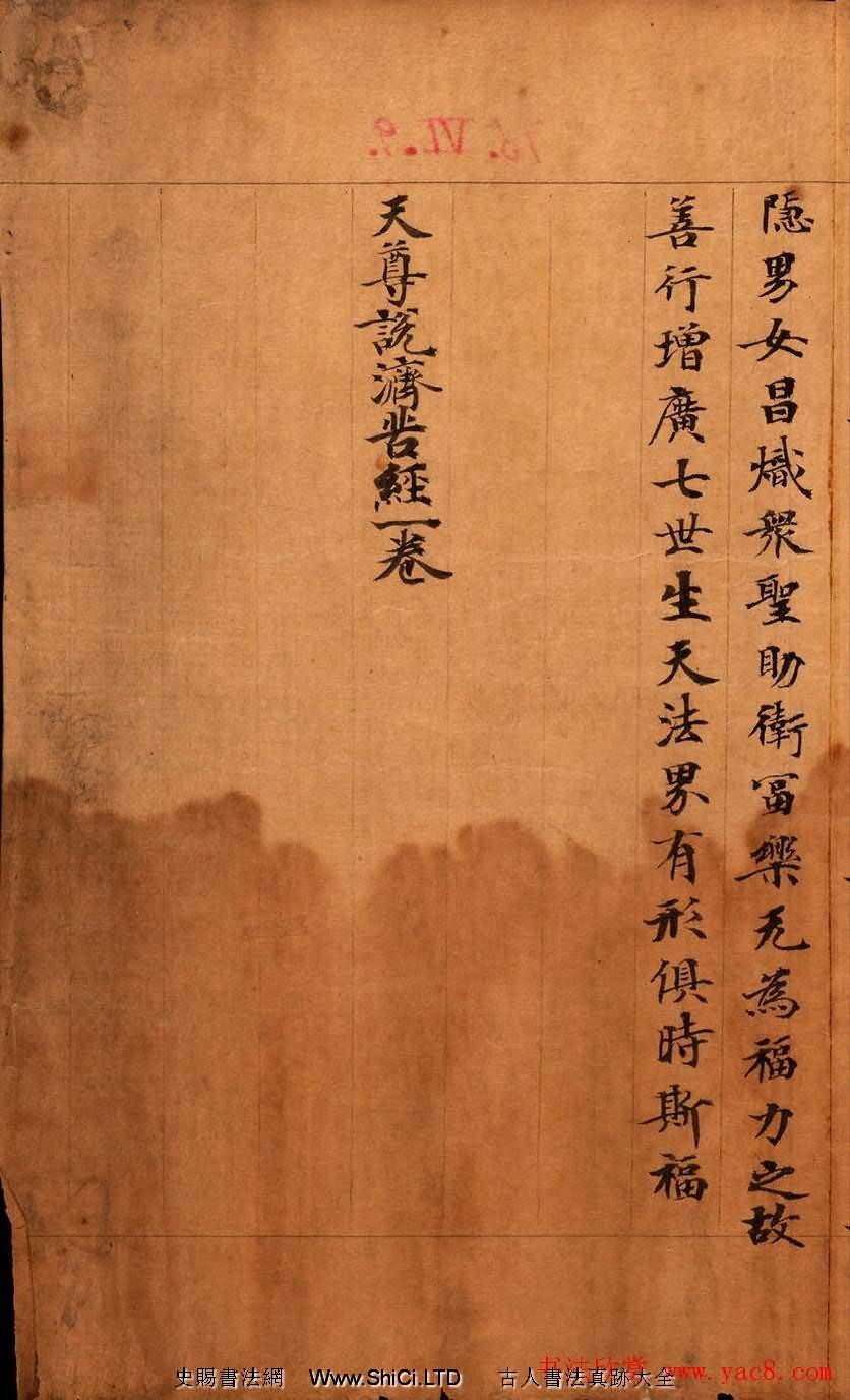 敦煌書法墨跡《天尊說濟苦經》殘卷