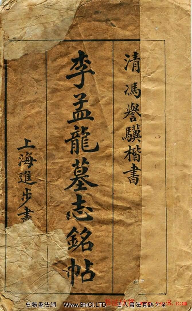 清-馮譽驥楷書真跡欣賞《李孟龍墓誌銘帖》(共13張圖片)
