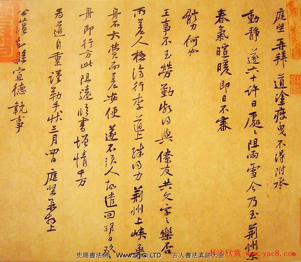 北宋黃庭堅行書作品真跡欣賞《荊州帖》(共4張圖片)