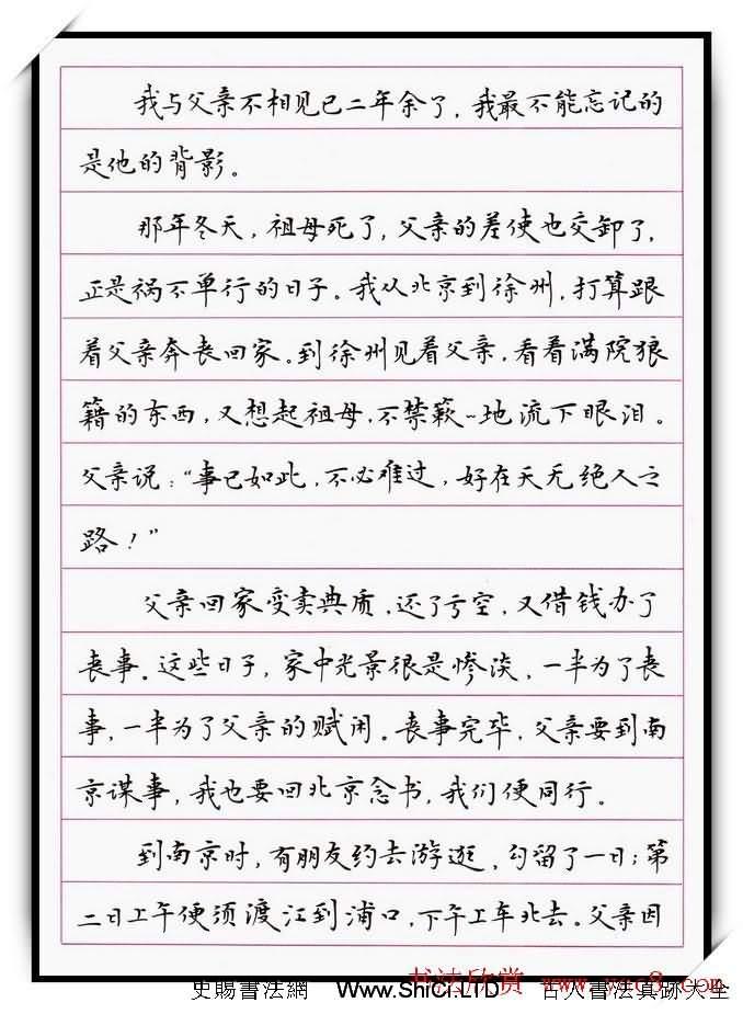 河北劉志明硬筆書法作品欣賞
