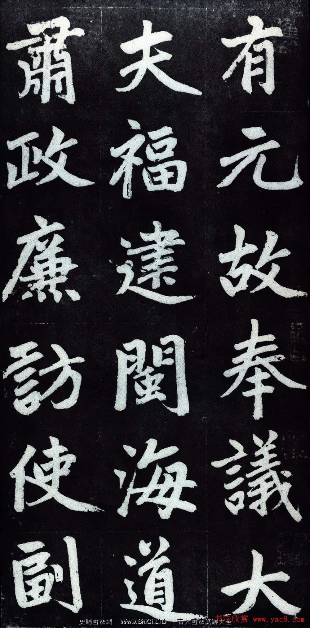 趙孟頫行楷書法字帖賞析《仇鍔墓碑銘》(共65張圖片)