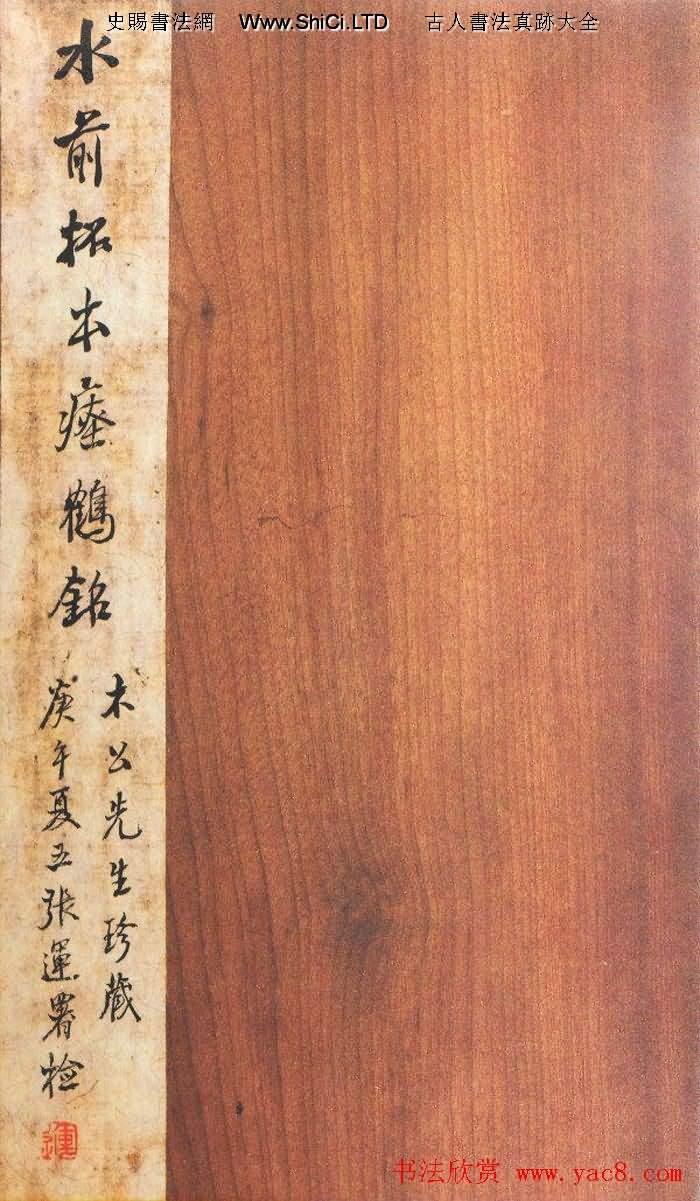 大字之祖陶弘景楷書《瘞鶴銘》水前拓本(共25張圖片)