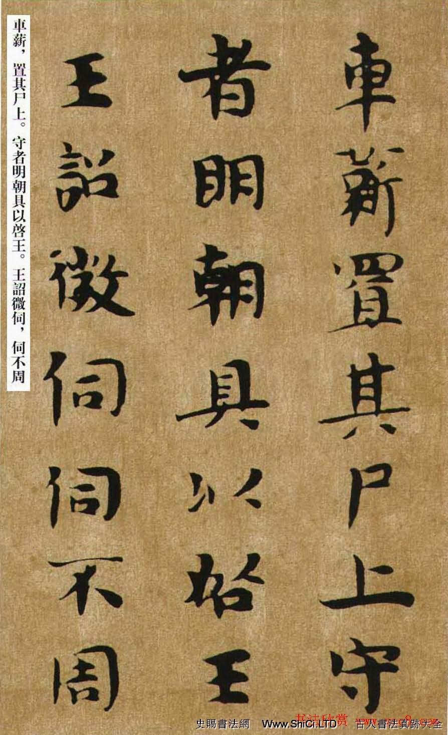 南朝書法冊頁欣賞附釋文圖片十四張