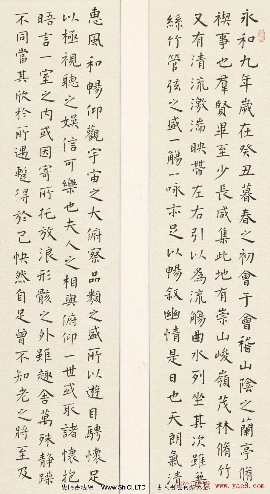 張良楷書蘭亭序與行書蘭亭序(共4張圖片)