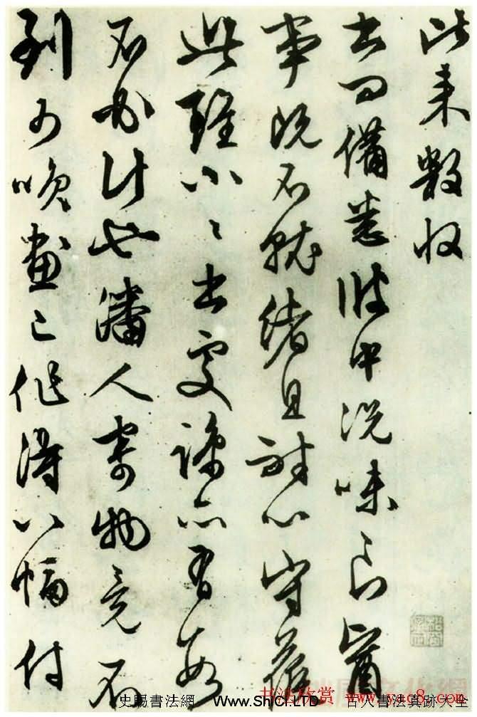 文征明簡札詩稿手跡《文衡山先生詩翰》