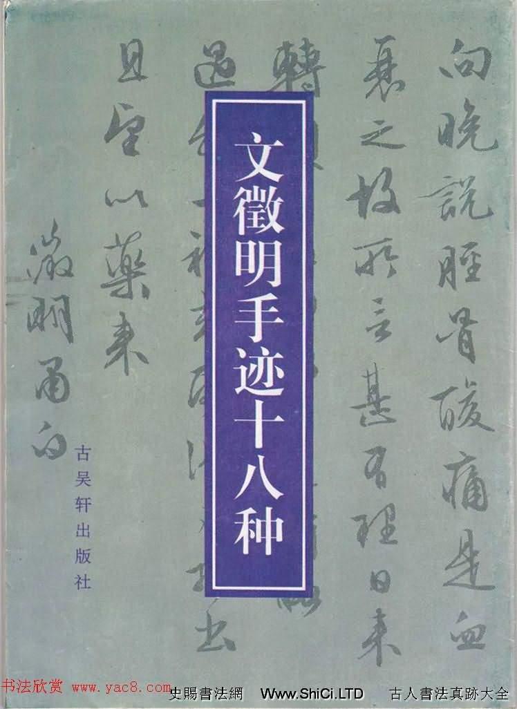 文徵明簡札詩稿手跡《文衡山先生詩翰》(共61張圖片)
