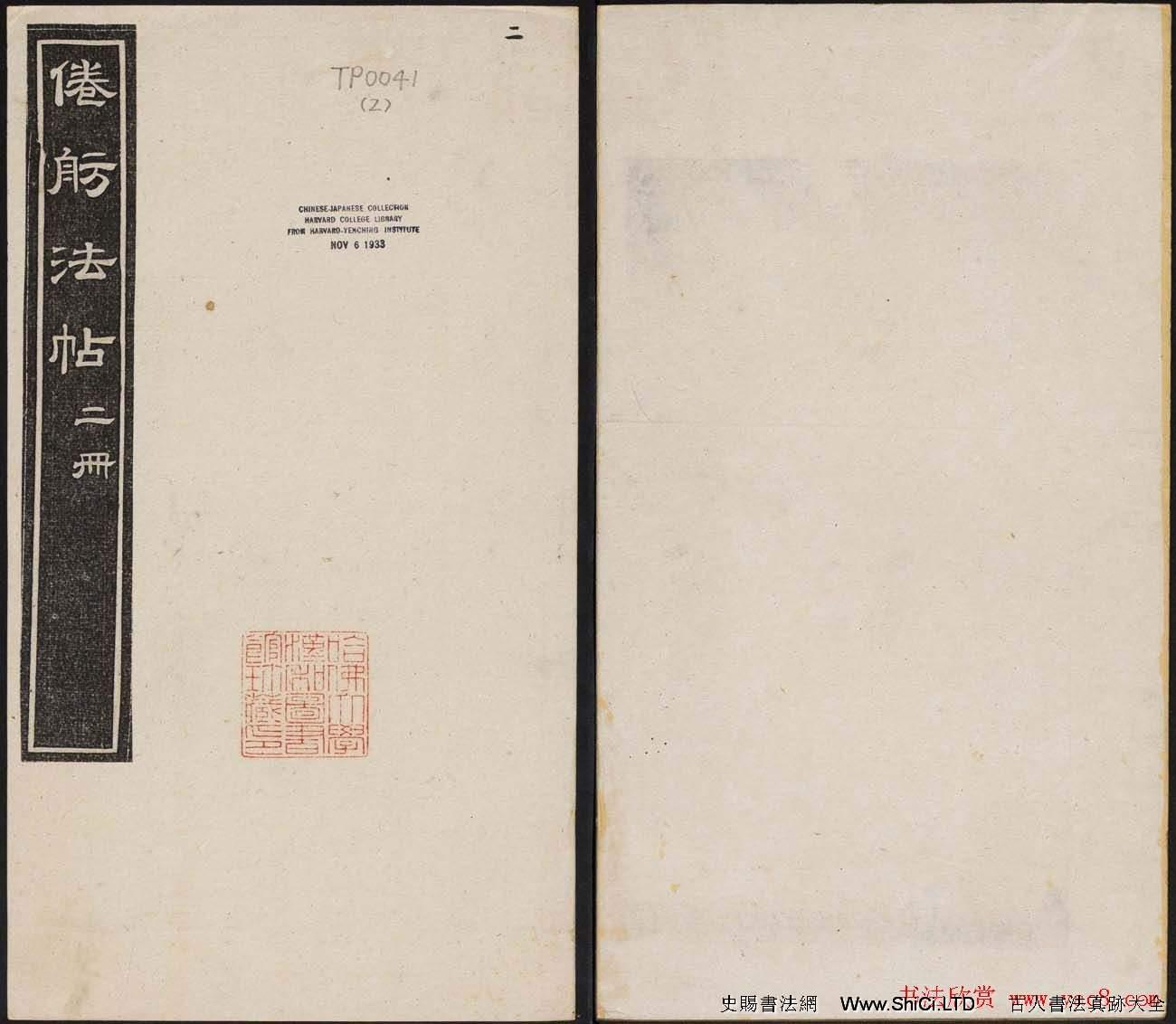 哈佛大學漢和圖書館藏《倦舫法帖》第二冊(共22張圖片)