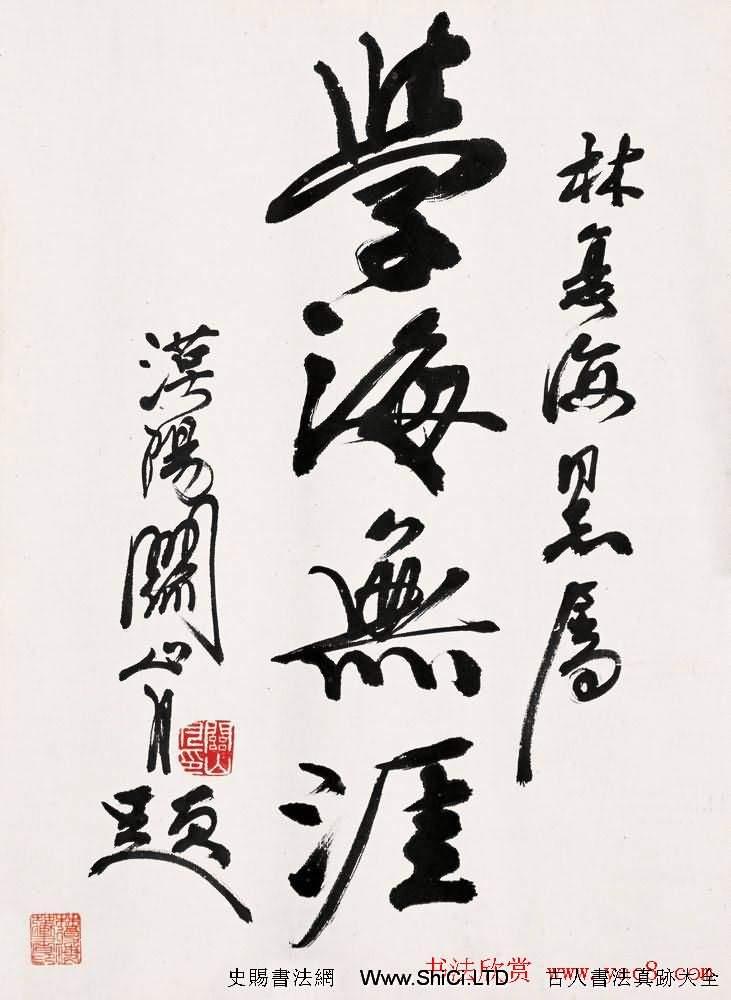 嶺南國畫大師關山月書法作品真跡欣賞(共15張圖片)